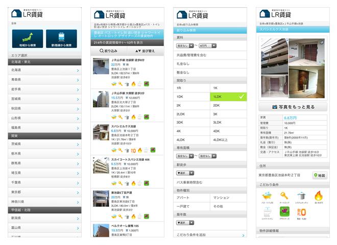 LR賃貸スマートフォンサイトイメージ
