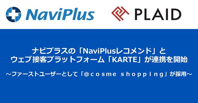 ナビプラスの「NaviPlusレコメンド」と ウェブ接客プラットフォーム「KARTE」が連携を開始 〜ファーストユーザーとして「@cosme shopping」が採用〜