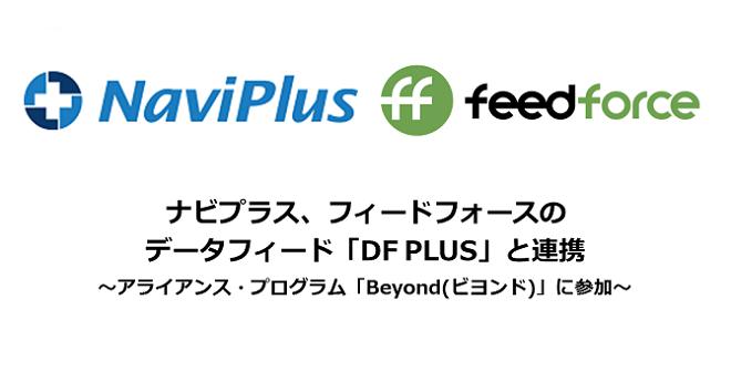 ナビプラス、フィードフォースのデータフィード「DF PLUS」と連携 ~アライアンス・プログラム「Beyond(ビヨンド)」に参加~