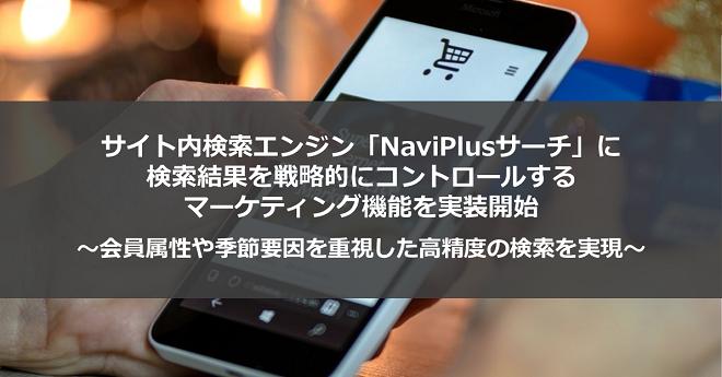 ナビプラス、サイト内検索エンジン「NaviPlusサーチ」に 検索結果を戦略的にコントロールするマーケティング機能を実装開始~会員属性や季節要因を重視した高精度の検索を実現~