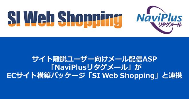 サイト離脱ユーザー向けメール配信ASP「NaviPlusリタゲメール」が ECサイト構築パッケージ「SI Web Shopping」と連携