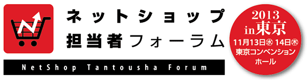 「ネットショップ担当者フォーラム 2013 in東京」でナビプラスが講演 ~2013年11月13, 14日に東京コンベンションホールで開催~
