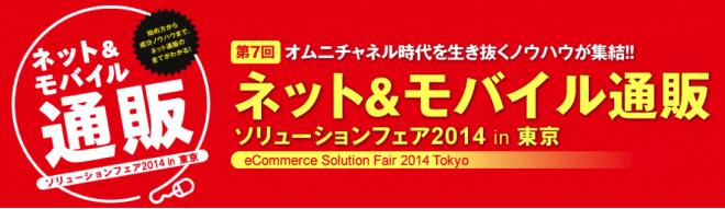 「ネット&モバイル通販ソリューションフェア2014 in 東京」にナビプラスが出展 ~2014年1月29, 30日に東京ビッグサイトで開催~