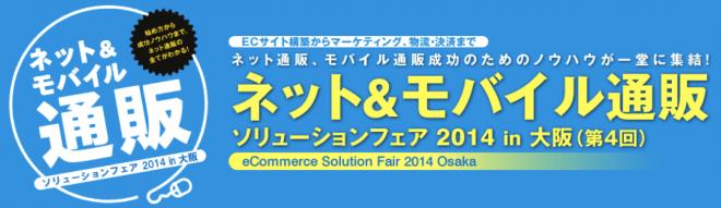 「ネット&モバイル通販ソリューションフェア2014 in 大阪」にナビプラスが出展 ~2014年6月11, 12日にマイドームおおさかで開催~