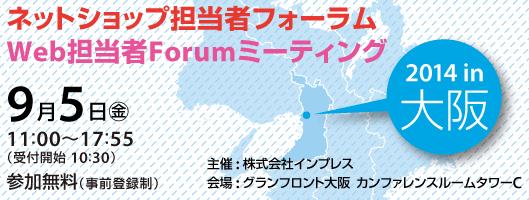 「ネットショップ担当者フォーラム2014in大阪」でナビプラスが講演 ~2014年9月5日(金)にグランフロント大阪で開催~