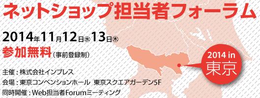 「第3回 ネットショップ担当者フォーラム2014」でナビプラスが講演〜2014年11月12日-11月13日 東京コンベンションホールで開催〜