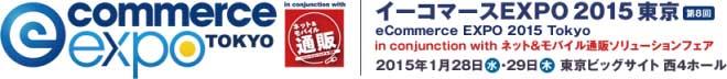 「イーコマースEXPO 2015 東京」でナビプラスが講演〜2015年1月28日-1月29日 東京ビッグサイトで開催〜