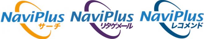 2015年8月26日(水)開催:「ナビプラスシリーズ」ご紹介セミナー