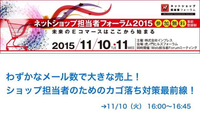 「ネットショップ担当者フォーラム 2015 東京」でナビプラスが講演〜2015年11月10日 虎ノ門ヒルズフォーラムで開催〜