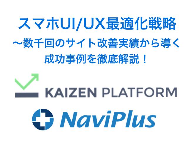 スマホUI/UX最適化戦略 〜数千回のサイト改善実績から導く成功事例を徹底解説!