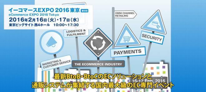 「イーコマースEXPO 2016 東京」でナビプラスが講演〜2016年2月16日(火) 東京ビッグサイトで開催〜