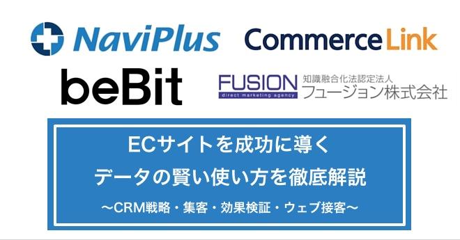 ECサイトを成功に導くデータの賢い使い方を徹底解説~CRM戦略・集客・効果検証・コンバージョン~