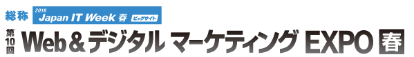 「Web&デジタルマーケティングEXPO春」にて個別相談会を開催 ~2016年5月11日(水)〜13日(金)東京ビッグサイト~