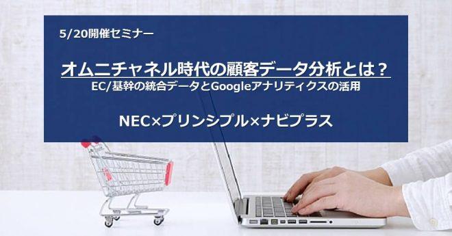 オムニチャネル時代の顧客データ分析とは?EC/基幹の統合データとGoogleアナリティクスの活用