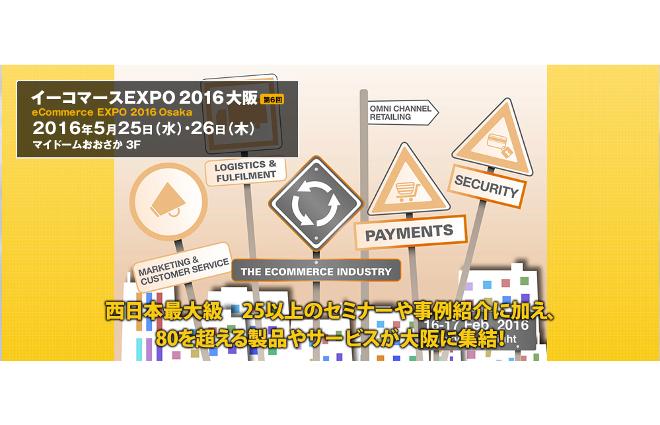 「 イーコマースEXPO 2016 大阪(第6回)」でナビプラスが講演〜2016年5月26日(火) マイドームおおさかで開催〜