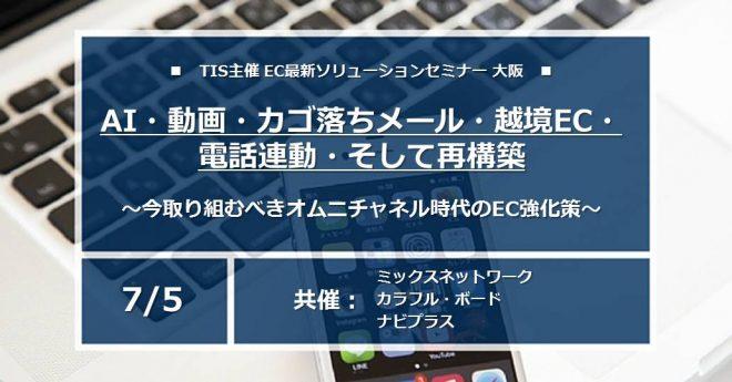 TIS EC最新ソリューションセミナー(大阪)AI・動画・カゴ落ちメール・越境EC・電話連動・そして再構築~今取り組むべきオムニチャネル時代のEC強化策~