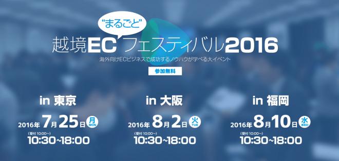 「越境ECまるごとフェスティバル2016」にナビプラスが登壇~東京・大阪・福岡で開催~