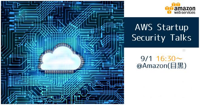 「AWS Startup Security Talks」にてナビプラスが登壇〜2016年9月1日(木)、目黒アルコタワーアネックスにて開催〜