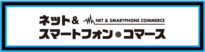 「ネット&スマートフォン・コマース 2016 東京」でナビプラスが講演〜2016年9月16日(金) JPタワーホール&カンファレンスにて開催〜