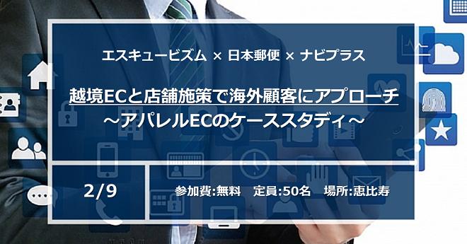 越境ECと店舗施策で海外顧客にアプローチ~アパレルECのケーススタディ~