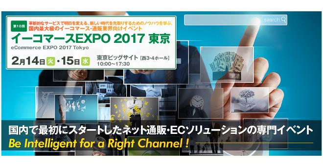 イーコマースEXPO 2017 東京