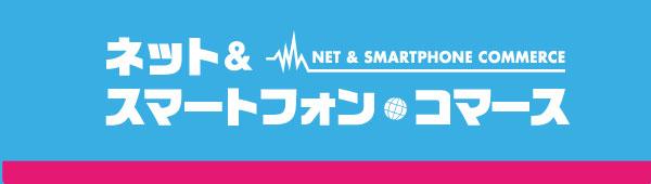 ネット&スマートフォン・コマース