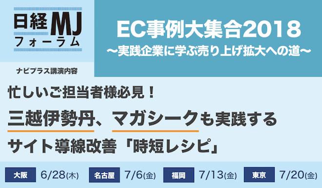 日経MJフォーラム EC事例大集合2018