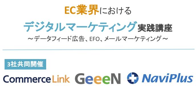 EC業界におけるデジタルマーケティング実践講座  ~データフィード広告、EFO、メールマーケティング~