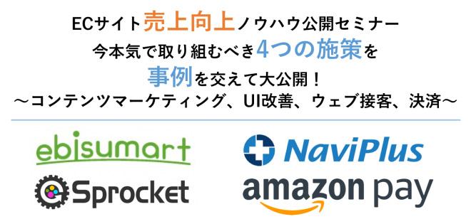 【4社共催】今本気で取り組むべき4つの施策を事例を交えて大公開!〜コンテンツマーケティング、UI改善、ウェブ接客、決済〜